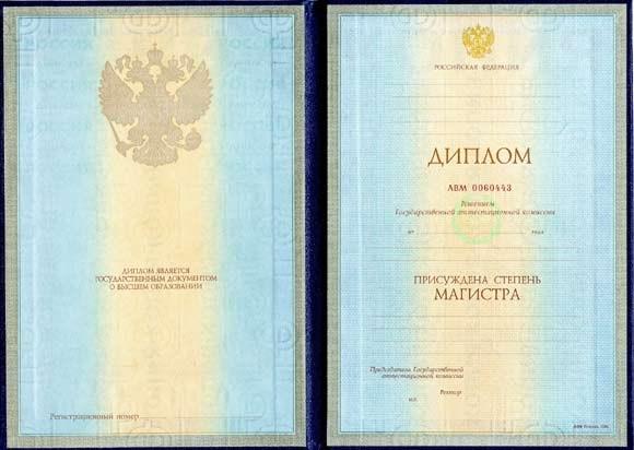 Rusya Yüksek Lisans (Master) Diploması